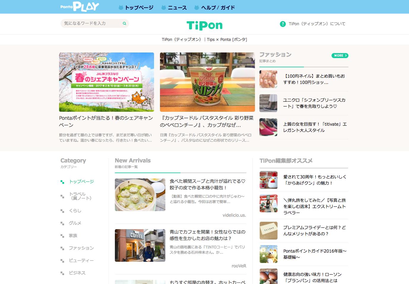 株式会社ローソン「TiPon」