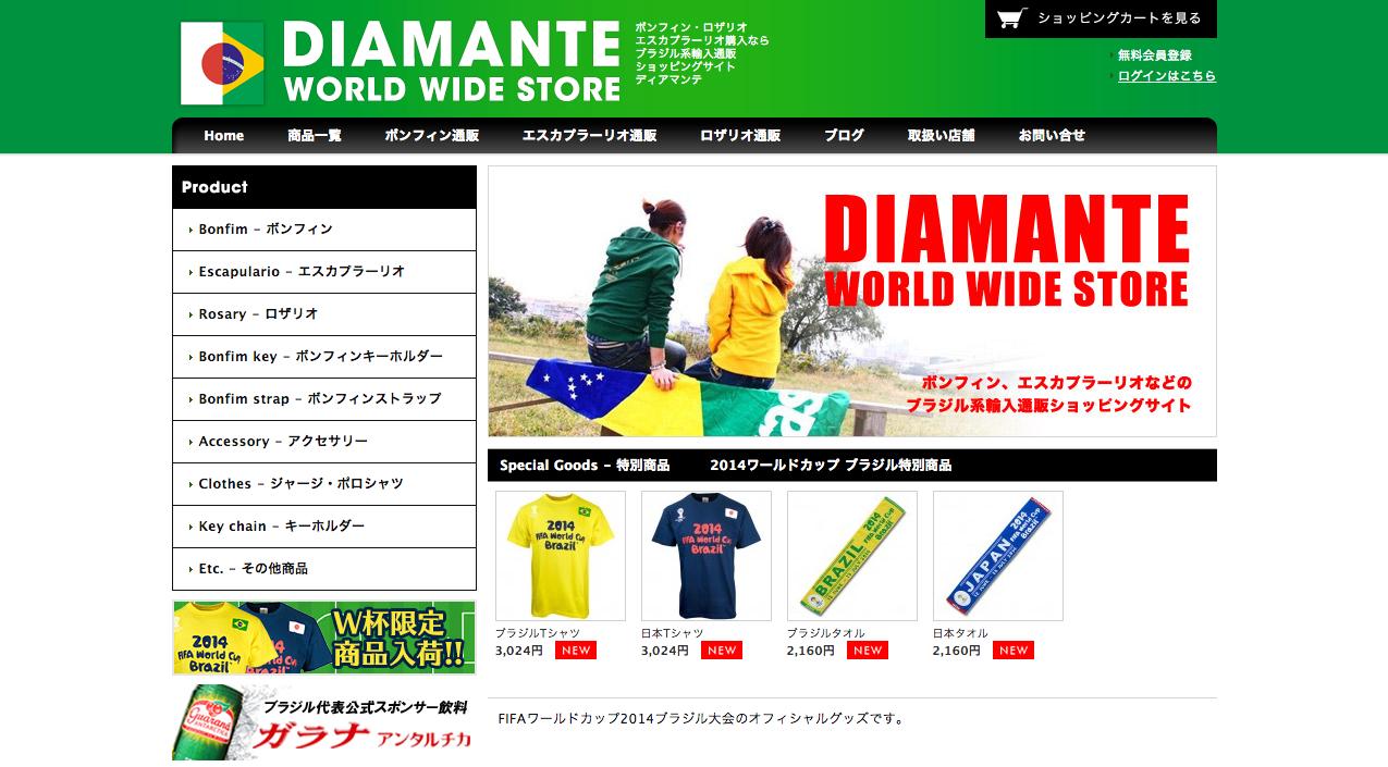DIAMANTE-wws