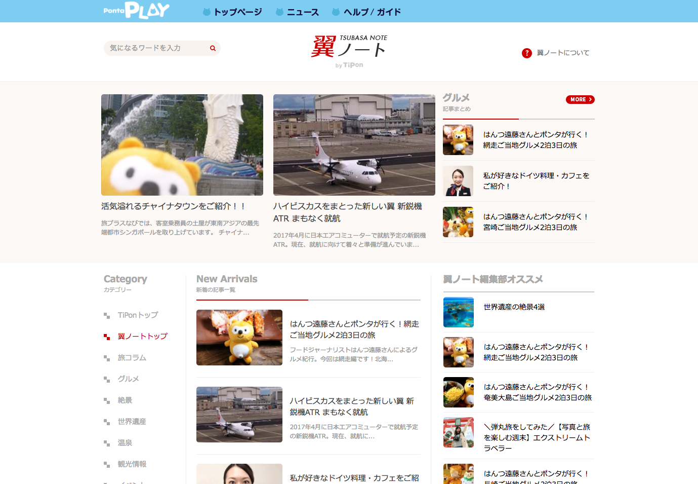 全日本空輸株式会社(ANA)「翼ノート」